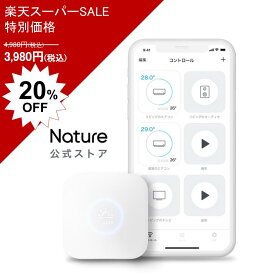 【楽天スーパーSALE 特別価格】Nature スマートリモコン Nature Remo mini ネイチャーリモ 家電コントロール Amazon Alexa / Google Home / Siri 対応 GPS連携 温度センサー Remo-2W1