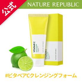 [NATURE REPUBLIC 公式]ビタペアC クレンジングフォーム150ML ビタCですっきり洗顔 チェジュ島グリーンレモンビタミンC配合 新作・新商品 ギフト 韓国コスメ