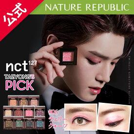 [NATURE REPUBLIC 公式]新作 トゥインクルジェムストーングリッターシャドウ 1.9G ジュエリーのように輝く かわしいアイメイク 韓国コスメ