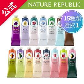 [NATURE REPUBLIC 公式]ハンド&ネイチャーハンドクリーム 30ML 15種類から選べる 癒される香り ハンド保湿 しっとり 消毒除菌後のハンドケアはしっかり! 韓国コスメ