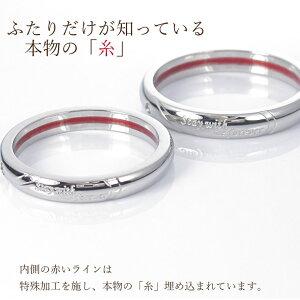 Alegria赤い糸の伝説ペアリングカップルダイヤモンドステンレス金属アレルギー対応