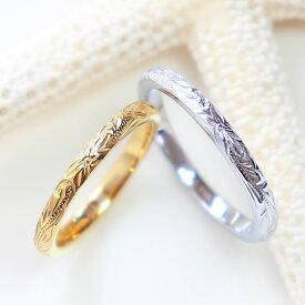 リング ハワイアンジュエリー シンプル 2mm幅 ペアリング カップル 2個セット 結婚指輪 サージカルステンレス 金属アレルギー対応 刻印可能 刻印無料 誕生日 記念日 新年 ギフト