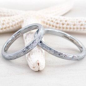 リング ハワイアンジュエリー ペアリング 男性 女性 2個ペア 結婚指輪 サージカルステンレス 金属アレルギー対応 刻印可能 2mm 誕生日 記念日