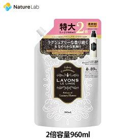 ラボン 柔軟剤 ラグジュアリーフラワー 詰替 大容量 960ml   特大 液体 植物由来 オーガニック 防臭 抗菌 花粉対策 天然 部屋干し 植物エキス 赤ちゃん フレグランス 日本製 国産