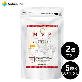 MVP (マルチビタミン・ミネラルパック) 30日分 30パック入り 2個セット   サプリメント メガビタミン ビタミンD 亜鉛 自然素材由来 ビタミンC マイベスト 天然 ビタミン剤 栄養補助食品 アミノ酸 個包装 栄養剤 健康 補助 食品 送料無料