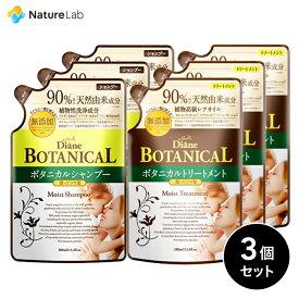 モイストダイアン ボタニカル モイスト シャンプー×3+トリートメント×3 詰め替え 6点セット | 天然 植物由来 アルガンオイル オーガニック 保湿 頭皮ケア ヘアケア レディース 女性 赤ちゃん まとめ買い