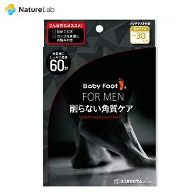 【ポイント10倍】ベビーフット イージーパック 男性用 30cmまで 42ml×2 | メンズ おこもり美容 自宅エステ 角質ケア 植物エキス フットケア