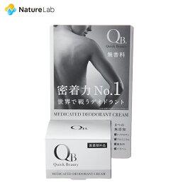 QB 薬用デオドラントクリーム 【医薬部外品】