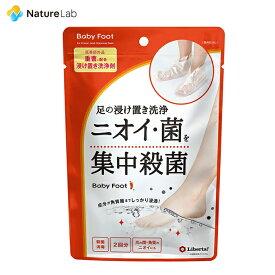 ベビーフット 重曹浸け置き洗浄剤 2回分(25ml×4)