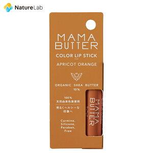 ママバター カラー リップスティック アプリコットオレンジ(ラベンダー&ゼラニウムの香り) 4g   口紅 オーガニック 植物原料 潤い 保湿 天然 ノンシリコン 化粧品 メイクアップ 日本製 コ