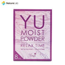ユー モイスト パウダー 入浴剤 リラックスタイム ラベンダー ジュニパーの香り 25g×8包 | バスグッズ 植物エキス ミネラル 角質ケア お風呂 入浴用化粧品