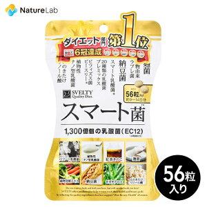 スベルティ スマート菌 56粒 | サプリメント ヘルスケア 乳酸菌 菌活 キダチアロエ 桑の葉 紅茶 えのきたけ パックン 美容 サプリ 栄養 補助 健康 食品