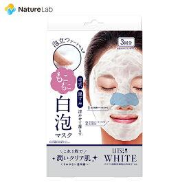 リッツ ホワイト もこもこ 白泡 マスク 3枚 | フェイスマスク シートマスク 無添加 植物幹細胞 コスメ エキス 保湿 スキンケア おうち美容 自宅エステ
