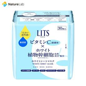 リッツ ホワイト ステム パーフェクトマスク 30枚 | フェイスマスク 大容量シートマスク 無添加 植物幹細胞 コスメ エキス 保湿 ビタミンC 誘導体 敏感肌 スキンケア