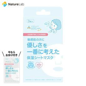 アクネスラボ モイスチャーフェイスマスク 22ml×3枚 おまけ付き   シートマスク 植物由来 無添加 低刺激 和漢 敏感肌 乾燥 女性ホルモン ニキビ スキンケア