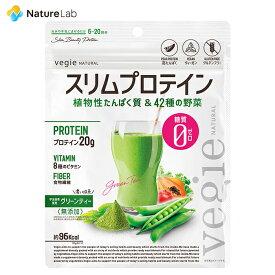 ベジエ ナチュラル スリムプロテイン グリーンティー 150g | プロテイン ダイエット 糖質ゼロ エンドウ豆由来 たんぱく質 食物繊維 宇治抹茶 グルテンフリー 自然由来 美容 健康