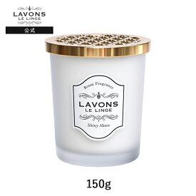 ラボン 部屋用 芳香剤 シャイニームーン 150g (旧シャンパンムーンの香り) | 本体 消臭 フレグランス ニオイ 置き型 天然由来