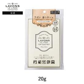 ラボン 香りサシェ シャイニームーン 20g(旧シャンパンムーンの香り)   香り袋 本体 消臭 芳香 除湿 吊り下げ フレグランス ニオイ クローゼット