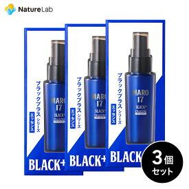 MARO17 ブラックプラス シリーズ エッセンス 3個セット ノンシリコン メンズ ヘアケア 頭皮ケア スカルプケア