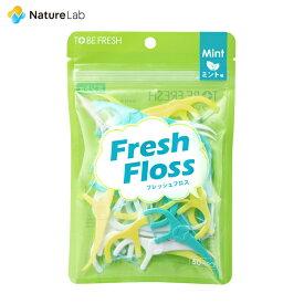 トゥービー フレッシュ フレッシュフロス ミント味 50本入|オーラルケア 歯石 歯垢 対策 除去 口臭ケア フロス デンタルフロス 携帯用 メール便 送料無料