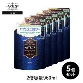 ラボン lavons 柔軟剤 大容量 ラグジュアリーリラックス 詰め替え 960ml 5個セット 送料無料 部屋干し 抗菌 シャレボン おまけ付き