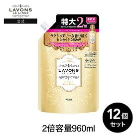 ラボン lavons シャンパンムーン 柔軟剤 大容量 シャンパンムーン 詰め替え 960ml×12個セット 送料無料 梅雨 柔軟剤 シャレボン おまけ付き