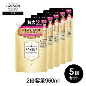 ラボン lavons 柔軟剤 大容量 シャイニームーンの香り 詰め替え 960ml 5個セット (旧シャンパンムーンの香り)おまけ付き