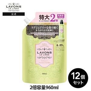 ラボン 柔軟剤 ラグジュアリーガーデン 詰替 大容量 960ml 12個セット | 特大 液体 植物由来 オーガニック 防臭 抗菌 花粉対策 天然 部屋干し 植物エキス 赤ちゃん フレグランス フェミニン 日
