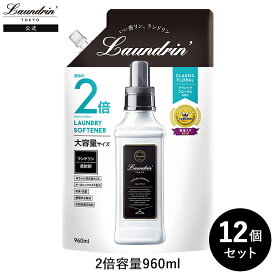 【送料無料】ランドリン 柔軟剤 大容量 クラシックフローラル 詰め替え 960ml 12個セット販売