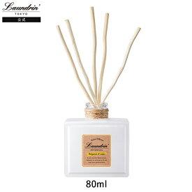 ランドリン ボタニカル ルームディフューザー ベルガモット&シダー 80ml   本体 消臭 芳香剤 部屋 フレグランス ルーム ニオイ 置き型 室内用 匂い