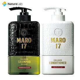 マーロ17 コラーゲン シャンプー マイルドウォッシュ + コンディショナー 2点セット | ヘアケア メンズ スカルプシャンプー ノンシリコン アミノ酸系 植物幹細胞 コラーゲン配合 男性 ボリュームアップ スカルプケア 頭皮ケア