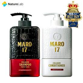 マーロ17 コラーゲン シャンプー パーフェクトウォッシュ+コンディショナー 2点セット  ヘアケア 男性 メンズ スカルプシャンプー ノンシリコン アミノ酸系 植物幹細胞 コラーゲン配合 ボリュームアップ スカルプケア 頭皮ケア