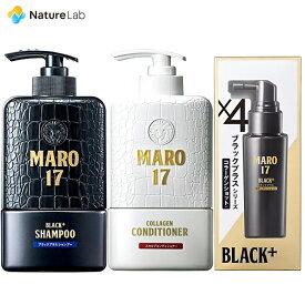 MARO17 ブラックプラス コラーゲンショット 3点セット シャンプー+コンディショナー+コラーゲンショット メンズ 男性 ヘアケアセット スカルプシャンプー スカルプケア 頭皮ケア