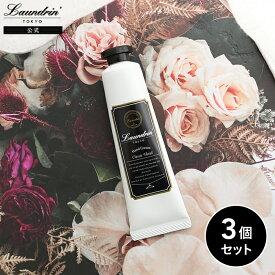 ランドリン パフューム ハンドクリーム クラシックフローラルの香り 17g 3個セット | ハンドケア ハンド ネイル クリーム 保湿 乾燥ダメージ オーガニック 植物由来 オイル まとめ買い