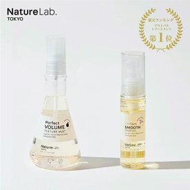 NatureLab TOKYO(ネイチャーラボ トーキョー)ヘアオイル テクスチャーミスト 単品 | 本体 ヘアミスト ヘアケア リンゴ アルガン 植物 幹細胞 保湿成分 女性