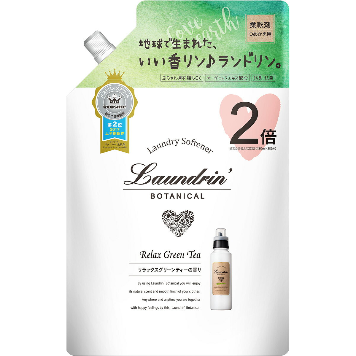 【ポイント10倍】ランドリン ボタニカル 柔軟剤 詰め替え リラックスグリーンティー 大容量 860ml