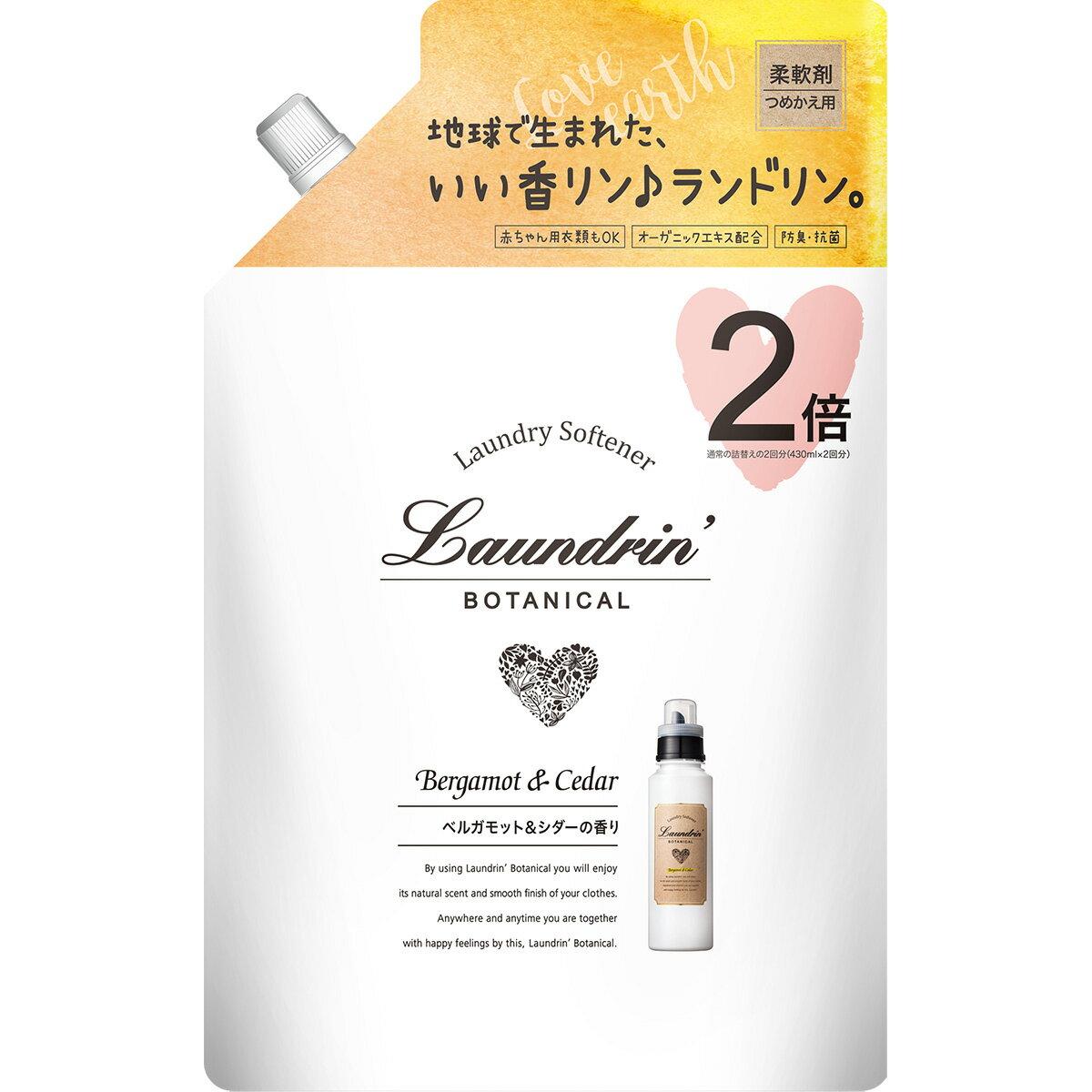 【ポイント10倍】ランドリン ボタニカル 柔軟剤 詰め替え ベルガモット&シダー 大容量 860ml