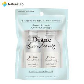 ダイアン ボヌール ブルージャスミンの香り ダメージリペア&シャイン シャンプー&トリートメント トライアル