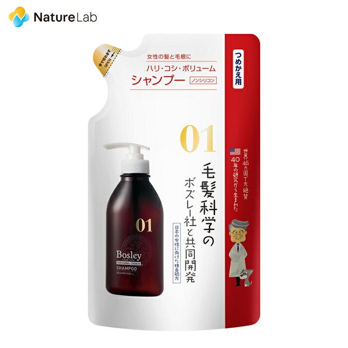 ボズレー プロフェッショナル シャンプー 詰め替え 300ml ボリュームアップ シャンプー Bosley 日本人 女性用 ノンシリコン 弱酸性 頭皮ケア 保湿 潤い ハリ コシ 低刺激 植物性アミノ酸系 植物幹細胞由来