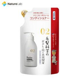 ボズレー プロフェッショナル コンディショナー 詰め替え 300ml ボリュームアップ トリートメント Bosley 日本人 女性用 弱酸性 頭皮ケア 保湿 潤い ハリ コシ ツヤ 低刺激 植物幹細胞由来成分