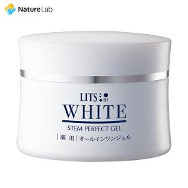 【医薬部外品】リッツ ホワイト 薬用ステムパーフェクトジェル