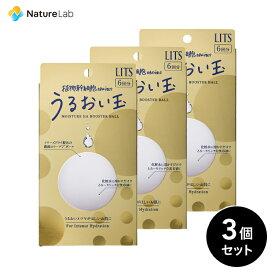リッツ リバイバル うるおい玉 6個入り 3個セット   美容液 植物幹細胞 濃縮 フリーズドライ コラーゲンボール 保湿 スキンケア 送料無料