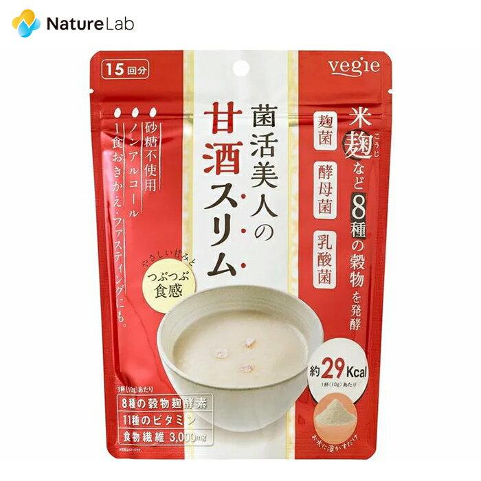 ベジエ 菌活美人 甘酒スリム 150g