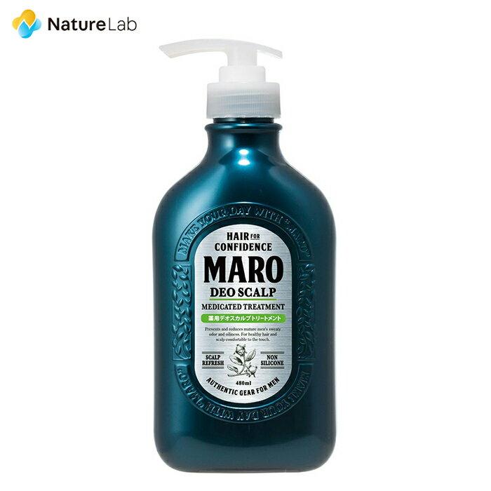 マーロ MARO 薬用 デオスカルプ トリートメント 480ml 【医薬部外品】
