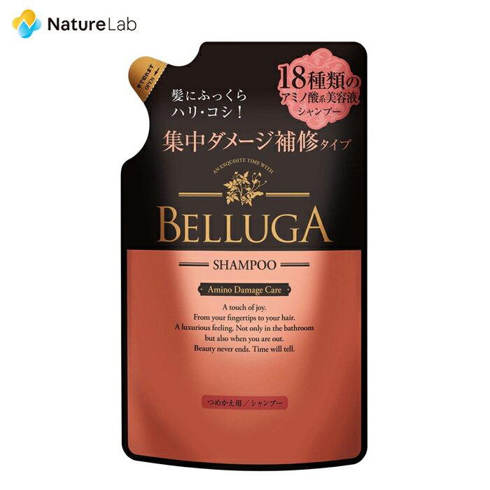 ベルーガ アミノ酸 シャンプー アミノダメージケア 詰め替え 350ml