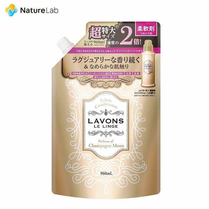 ラボン シャンパンムーン 柔軟剤 大容量 シャンパンムーン 詰め替え 960ml