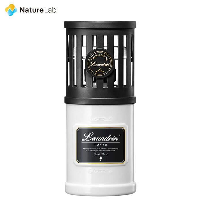 ランドリン laundrin 芳香剤 部屋 フレグランス クラシックフローラル 220ml 香水のような上品な香りとおしゃれなデザイン 置き型芳香剤 ランドリンの香り人気No.1 長続き 玄関 パーティー 受付 エステ 美容院 クラブ
