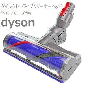 ダイソン Dyson ダイレクトドライブクリーナーヘッド SV10 V8シリーズ専用