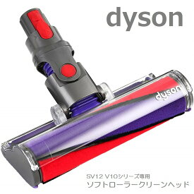 [ダイソン] Dyson Soft roller cleaner head ソフトローラークリーンヘッド SV12 V10シリーズ専用