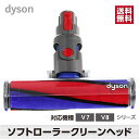 ダイソン V7 V8 Dyson 純正 ソフトローラークリーンヘッド ナイロンフェルト ローラー カーボンファイバーブラシ パワ…